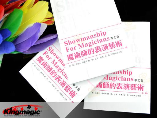Showmanship For Magicians Chinese